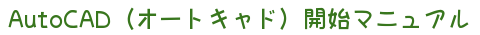 具体的な目標をたてること | AutoCAD(オートキャド)開始マニュアル